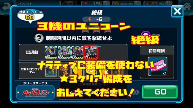 攻略 法 ガンダム ウォーズ イベント