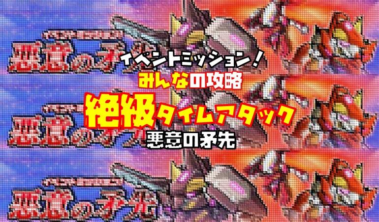 ガンダム ウォーズ イベント 攻略 絶 級