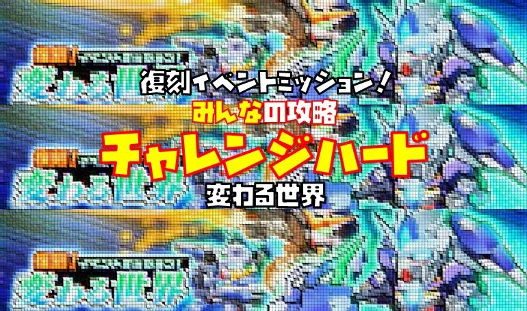 復刻イベントミッション 変わる世界 チャレンジ2
