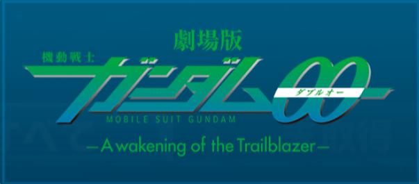 劇場版 機動戦士ガンダムOO -A wakening of the Trailblazer-
