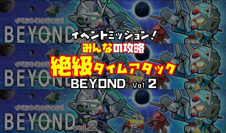 BEYOND2 絶級