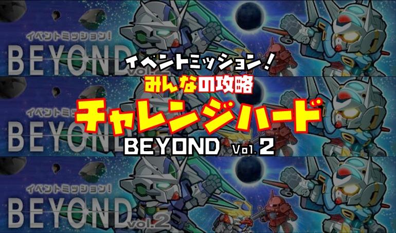 BEYONDチャレンジ2