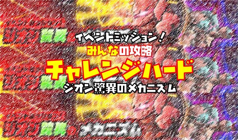 イベントミッション ジオン驚異のメカニズム チャレンジ2 ガンダムウォーズ