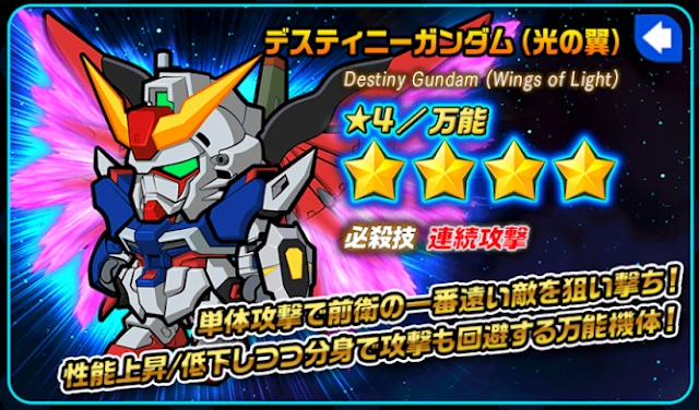 デスティニー光の翼