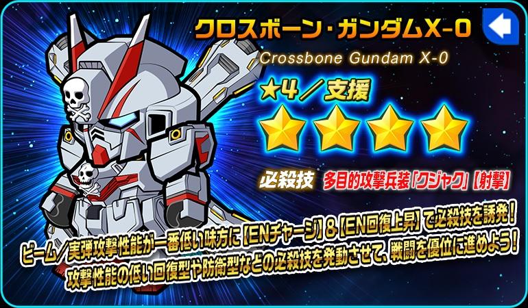 クロスボーン・ガンダムX-0 ガンダムウォーズ