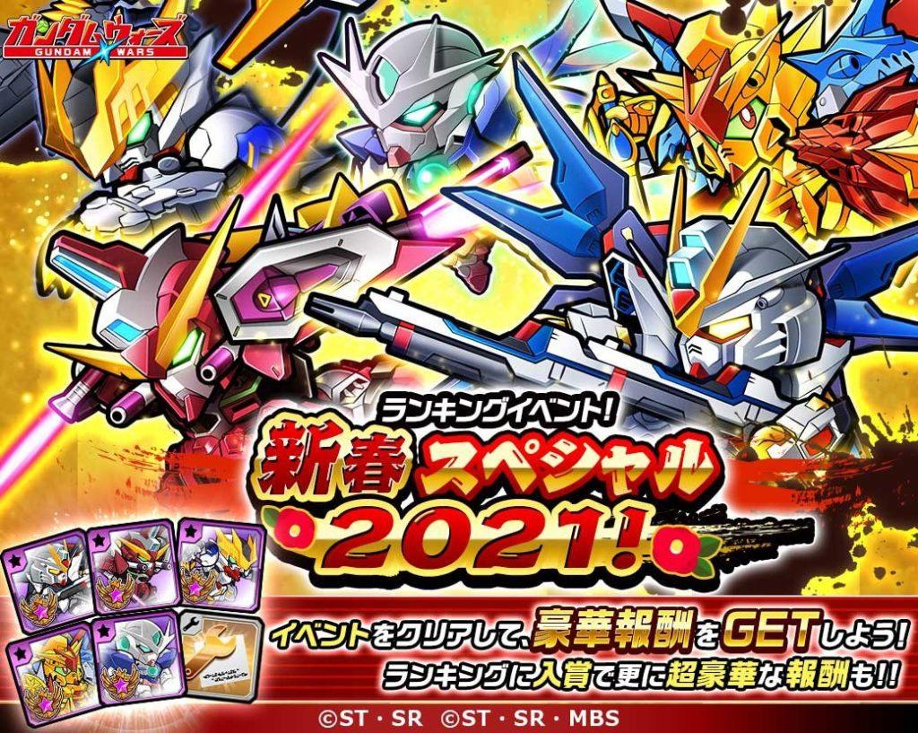 新春スペシャル2021 ランキング ガンダムウォーズ