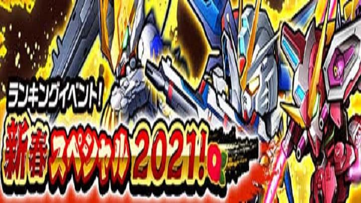 ガンダムウォーズ 新春スペシャル ランキングイベント