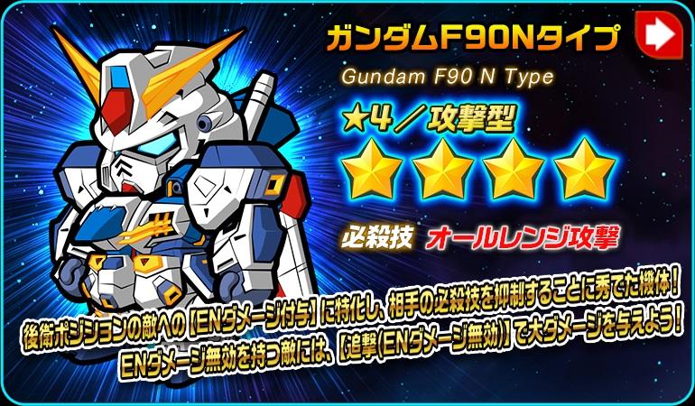 ガンダムウォーズ F90N