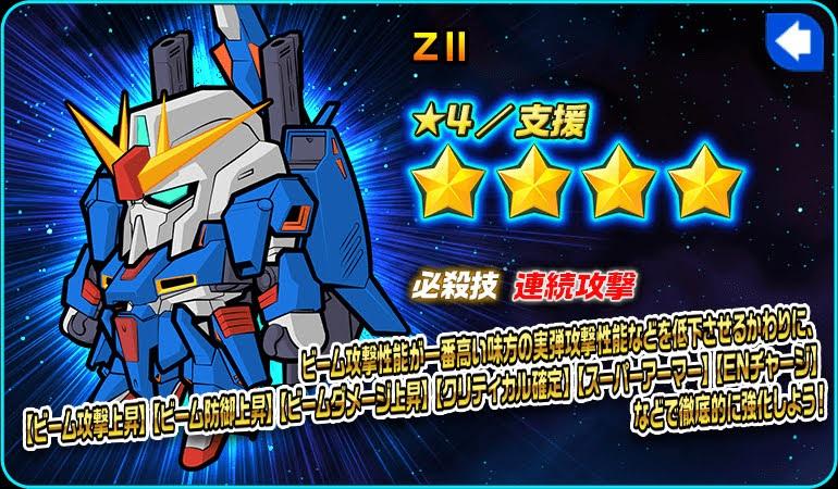 Z2 ガンダムウォーズ