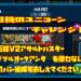 イベントミッション「3機のユニコーン」チャレンジⅡ!みなさんの攻略編成おしえて!